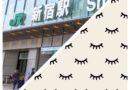 目元パッチリ★下まつげへの施術もできる新宿の人気サロン10選