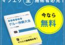 【今なら無料】松風の公式サイト会員になって知識の宝庫「グルー持続大全」をゲット!